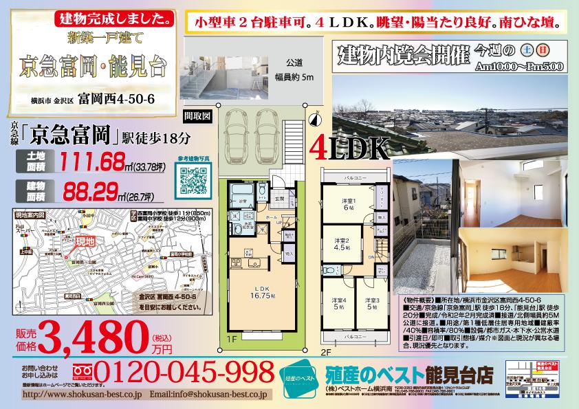 能見台・京急富岡 新築戸建 3,480万円