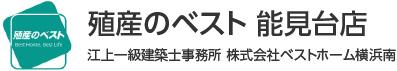 株式会社ベストホーム横浜南